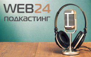 Новости web дизайна - аудио подкасты