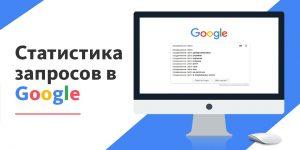 Рейтинг поисковых запросов Google 2018