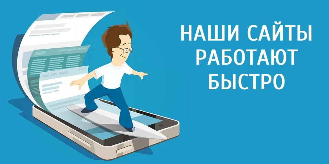 Ускорение сайтов Киев