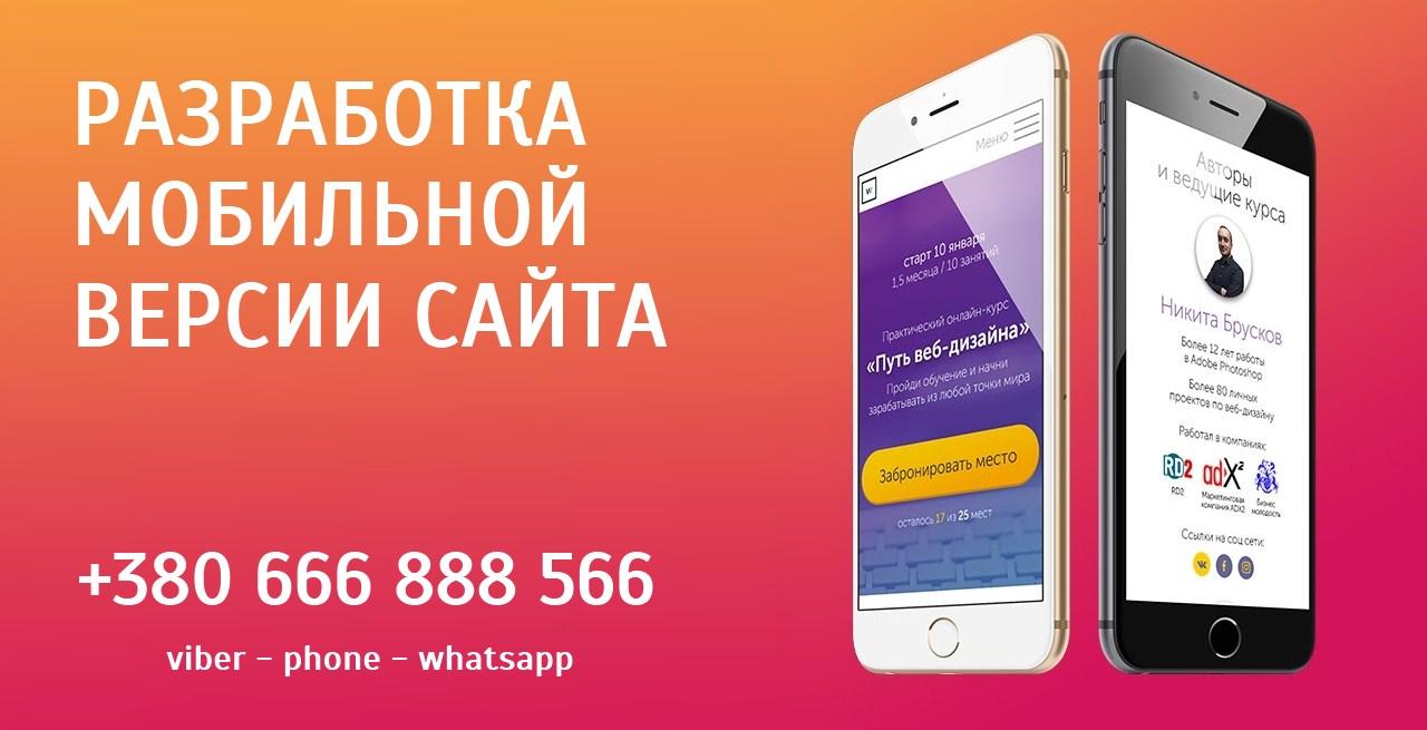 Разработка адаптивных сайтов Киев