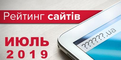 Рейтинг сайтов Украины за июль 2019 – ТОП 25