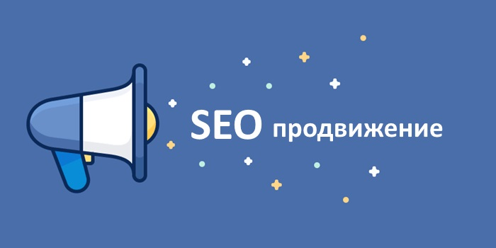 Продвижение сайтов. Что такое SEO?
