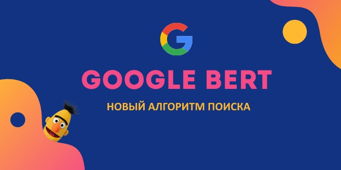 Новый алгоритм ранжирования сайтов Google Bert