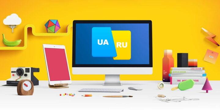 Перевод сайтов на Украинский
