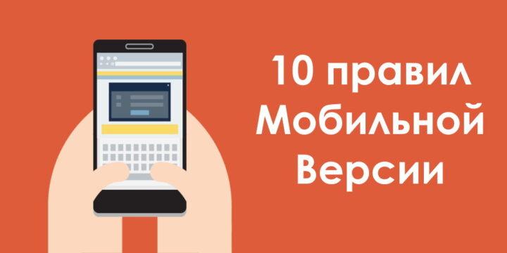 Создание Мобильной Версии Сайта. 10 правил