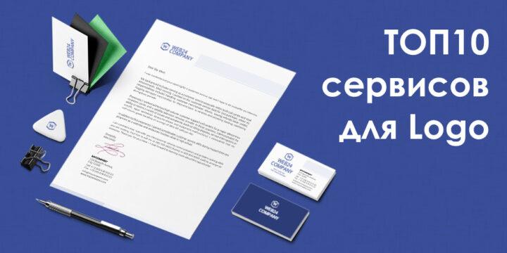10 лучших сервисов для создания Логотипа в 2020