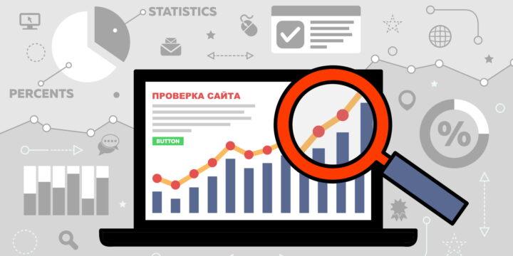 Комплексный Аудит Сайтов. Анализ и Проверка