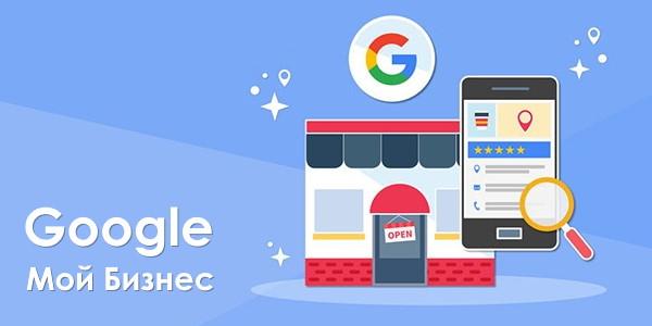Настройка Google My Business 2021