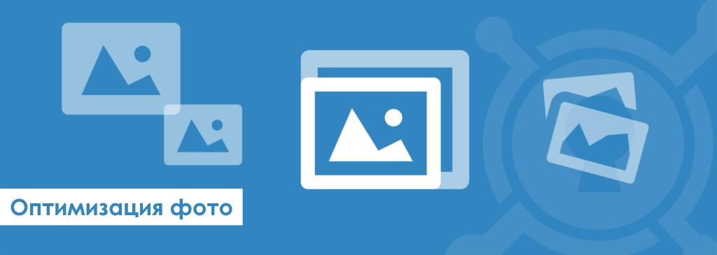 Оптимизация и сжатие фото для сайта