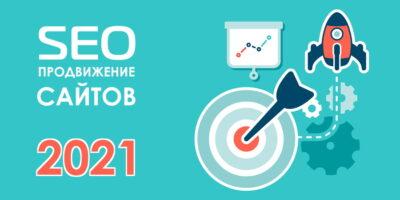 SEO Продвижение Сайтов в 2021