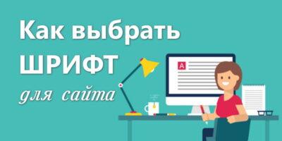 Выбор шрифта для сайта