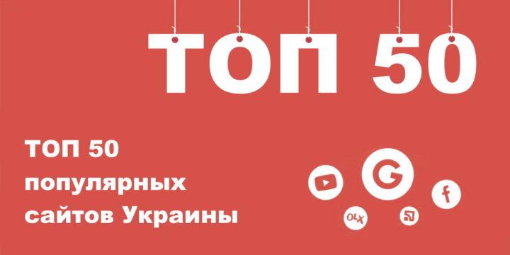 ТОП 50 Популярных Сайтов Украины. Апрель 2021