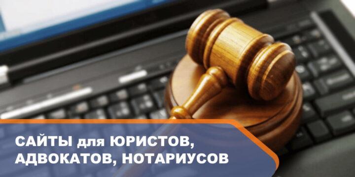 Разработка Сайтов для Юридических Компаний