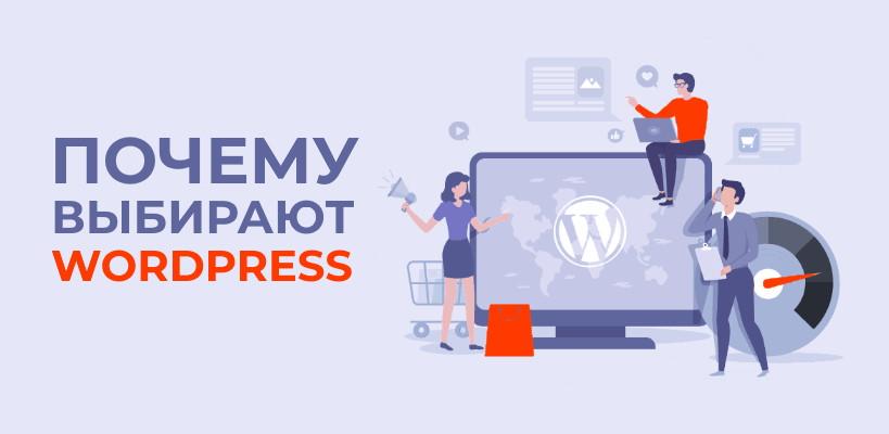 WordPress для сайта