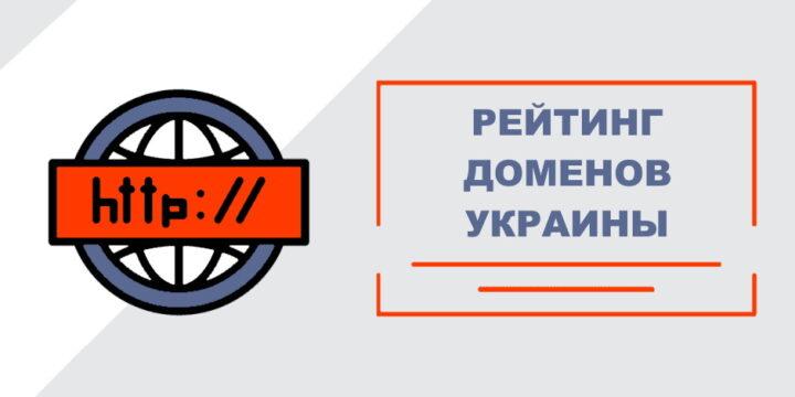 Самые популярные домены в Украине